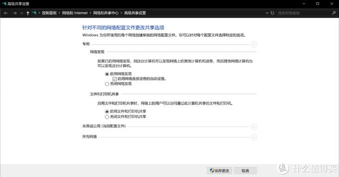 门外汉家庭组网_软路由ap+ac+win10NAS配置