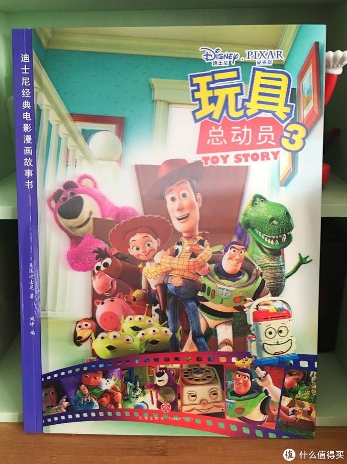 给玩具总动员粉丝买的3D电影书