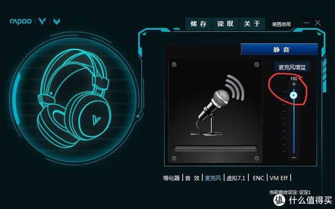 雷柏VH520游戏耳机体验&麦克风、音效设定