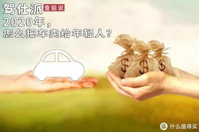 2020年,怎么把车卖给年轻人?