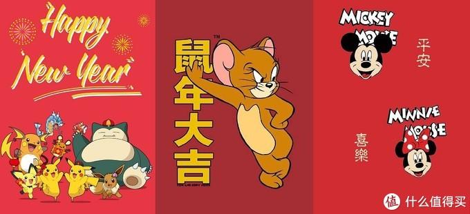 新春快乐,鼠年大吉