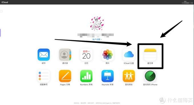 iOS备忘录,可实现全平台实时同步,iPhone ipad PC