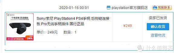 索尼PlayStation4 PS4手柄后侧键连接板 Pro无线手柄插件