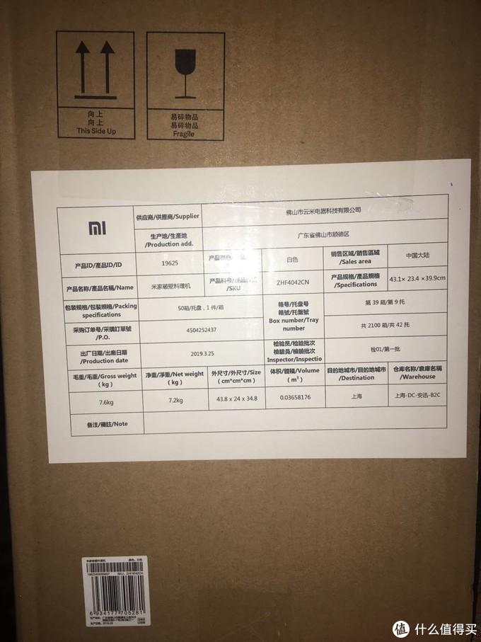米家破壁料理机开箱
