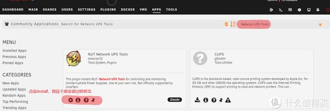 NAS教程:群晖+UPS+UNRAID+NUT不断电系统,单UPS支持双NAS