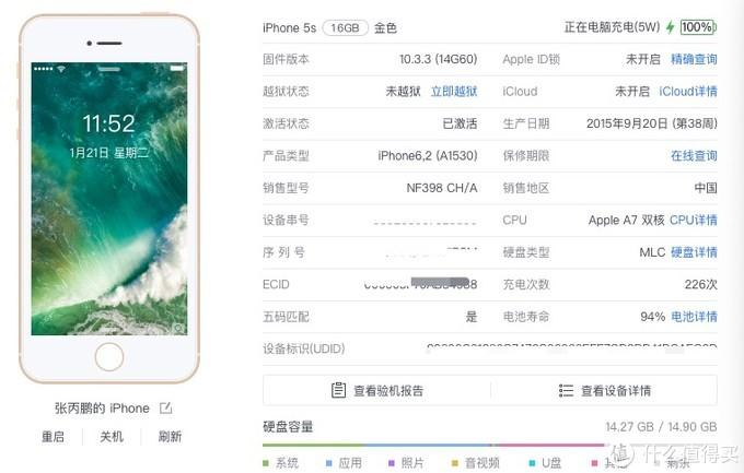 深入浅出 IPhone5S降级10.3.3