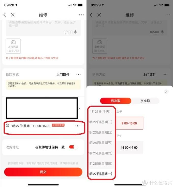 """做时间的战友——京东购物的10点""""时间规划"""",帮你更好地享用用户权益"""