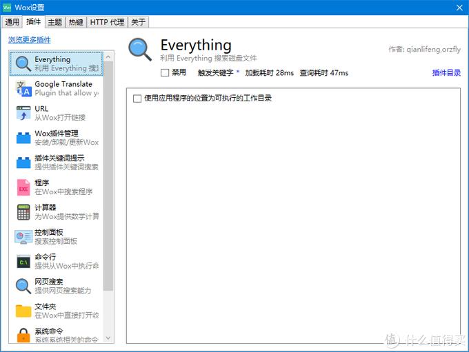 弱水三千,一瓢足饮:你真的需要一款好用的Windows端快捷启动工具——Wox
