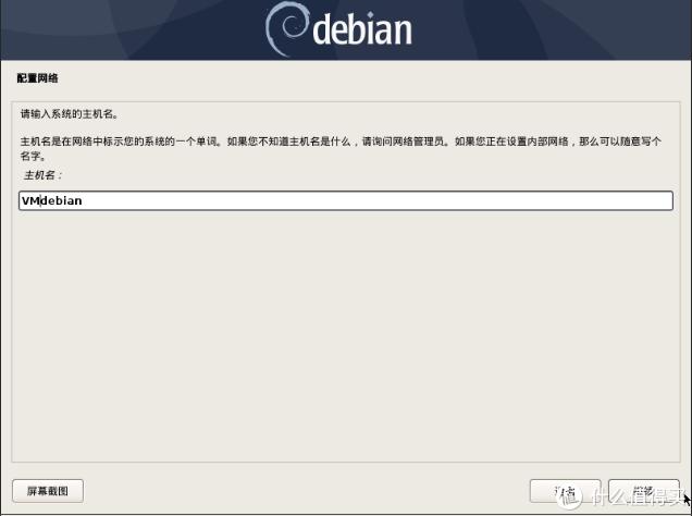 UNRAID篇三(上):安装Debian虚拟机