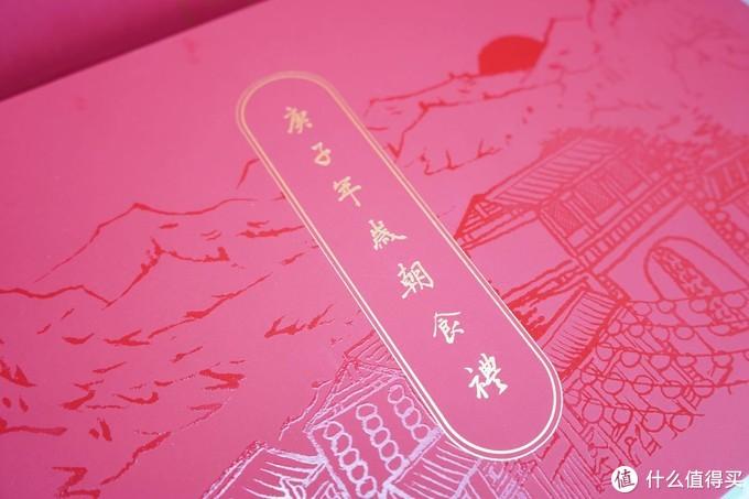 今年张大妈的礼物挺别致--红红火火的长安东市食盒