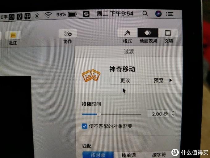 MacBook air keynote使用体验