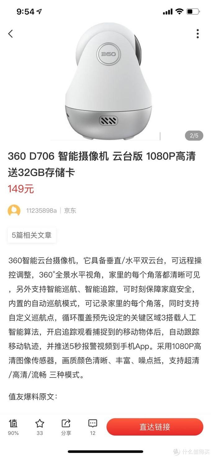 360云台版D706开箱体验