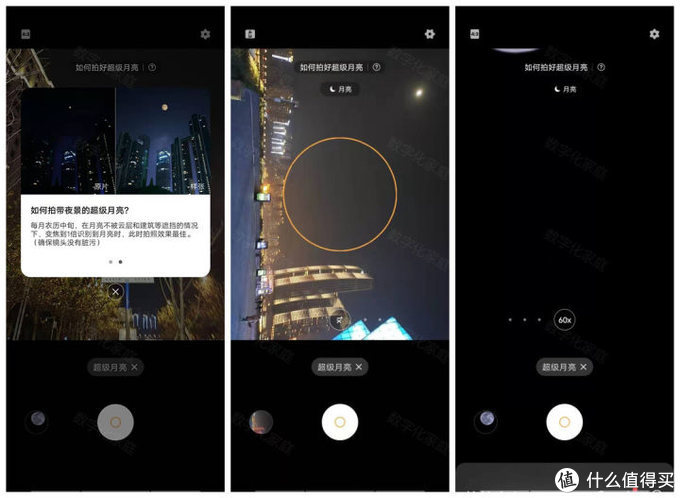 这样的月亮你肯定没拍过 vivo X30 Pro 5G看月夜之美
