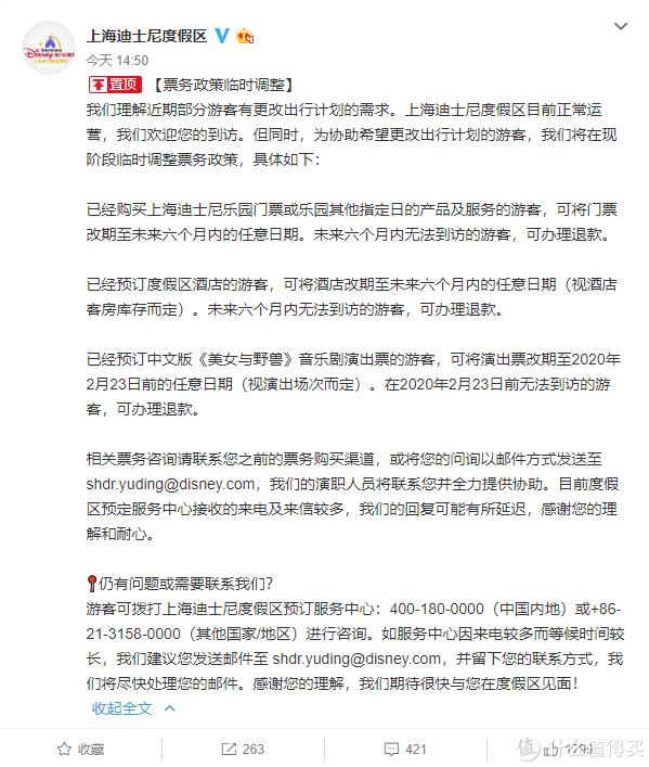 出行提示:可改期可退款! 上海迪士尼度假区临时调整票务政策