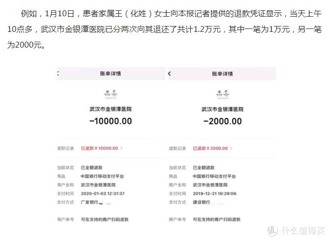 (资料来源:中国经营报)
