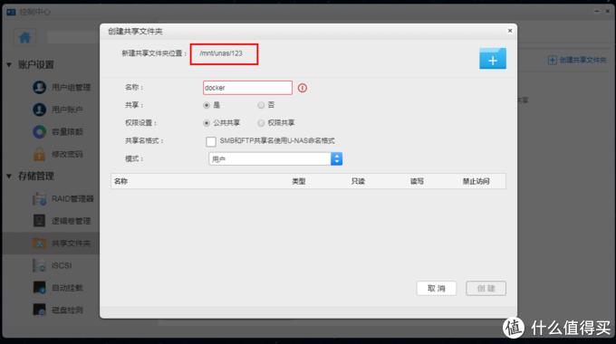 创建共享文件夹docker,记住框里面的路径,后续在jellyfin设置中会用到。
