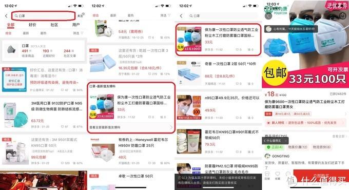 京东代下单购买口罩操作方法,附手机端解决方案,站内快速查看最新有货信息