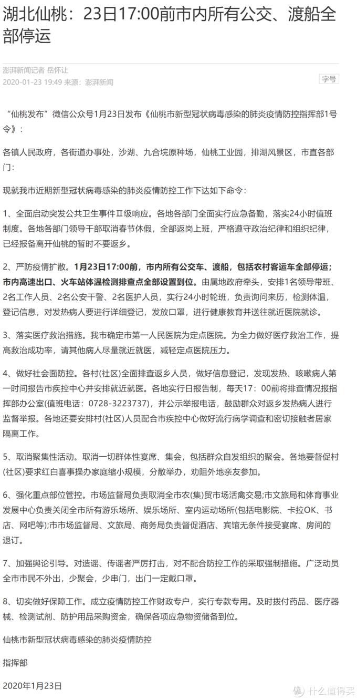 出行提示:铁路民航免收退票费扩至全国!黄冈、鄂州等武汉周边城市不同程度限制交通!全国医护工作者驰援湖北