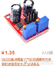 利用ARDUINO和继电器模块制作爆闪灯
