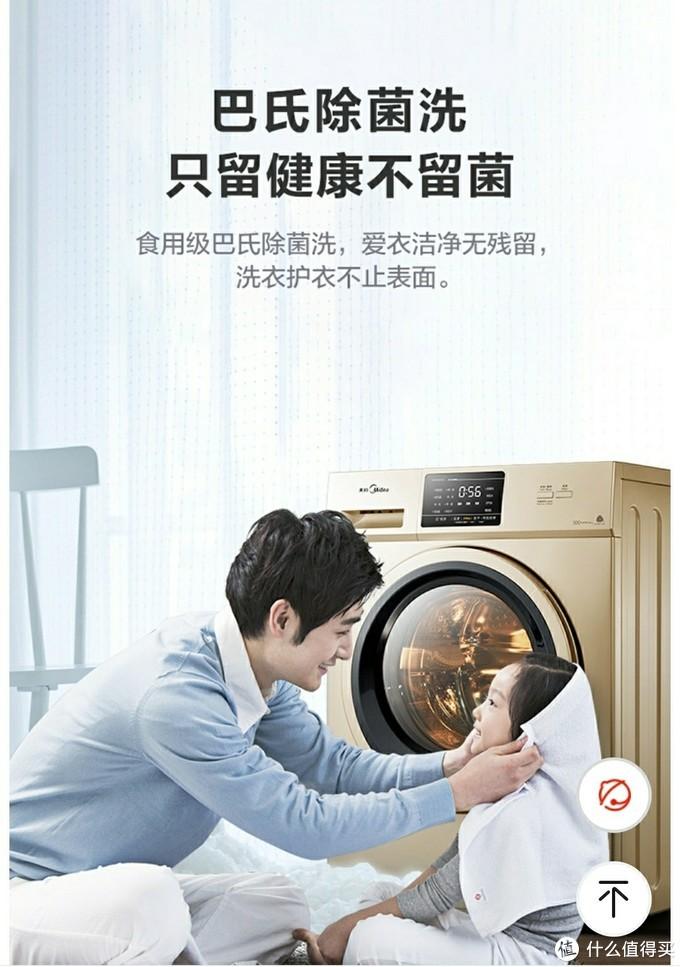 衣物除菌,是时候让洗烘一体机做贡献了!