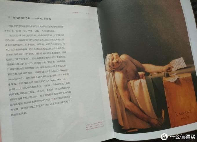 春节在家读本书吧,一本书理清西方画派