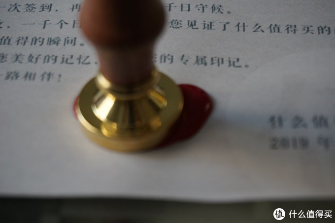 张大妈签到1000天实物纪念火漆印晒单