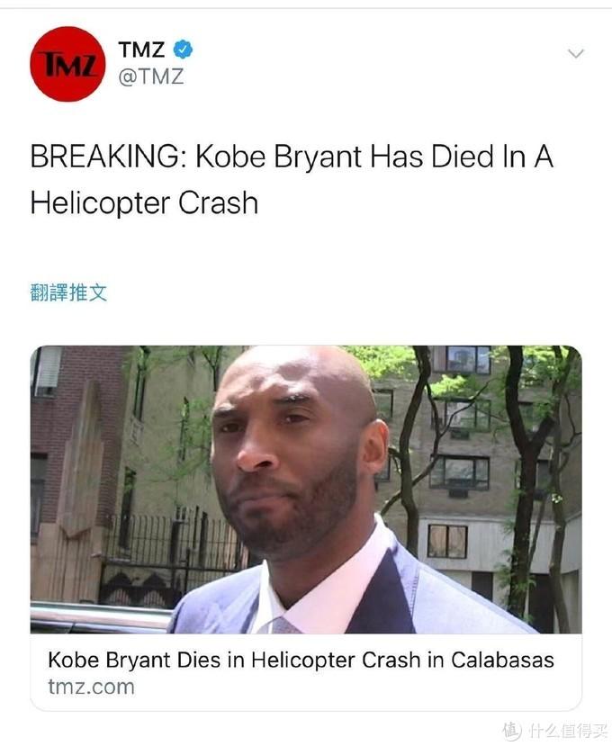 科比坐直升机坠毁去世