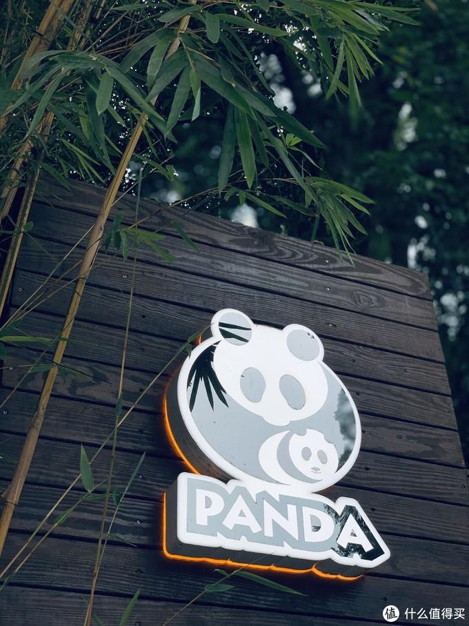 国庆渝川陕8日游-成都-熊猫基地篇