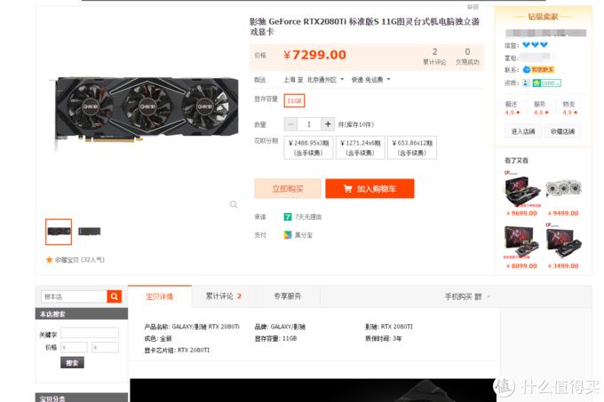 马家隐藏价来了:¥7299,便宜了700,但是只有两笔成交