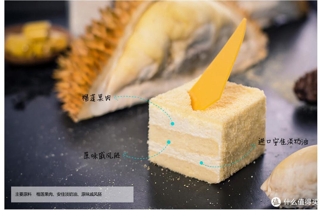 贝思客 榴莲蛋糕测评
