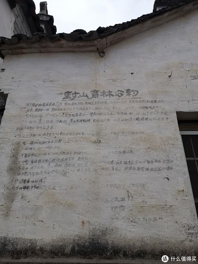 """宏村内某栋房子的某个墙上的""""封山育林""""公约,共勉"""