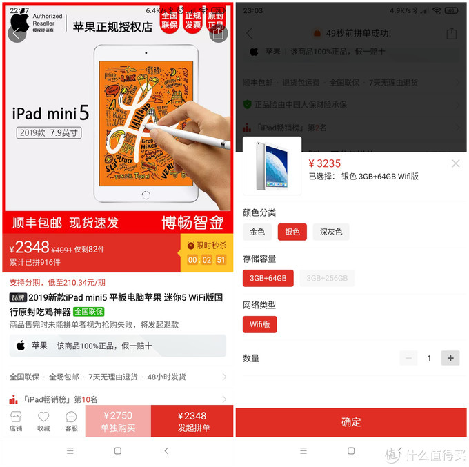 穷人的新年礼物,Apple iPad Air3开箱晒单
