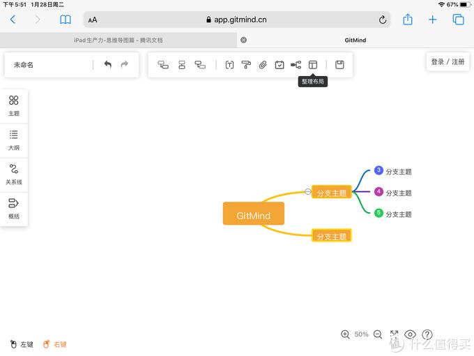 iPad也要生产力!用思维导图帮你工作学习效率翻两番!