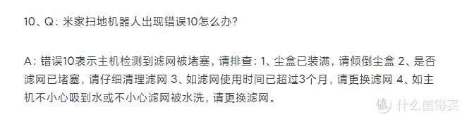 小米关于错误10的解答