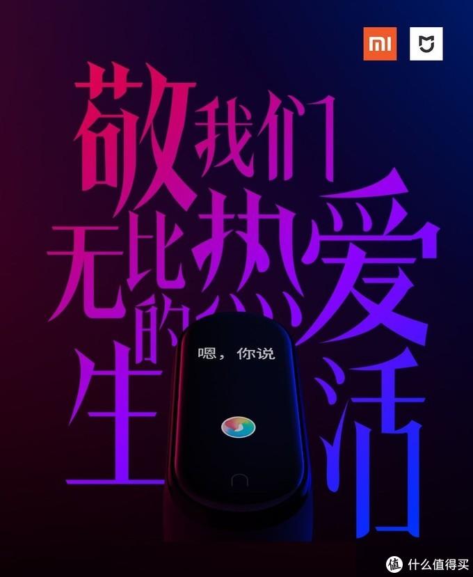 「NFC高手公开课」抬手之间的畅快淋漓新体验____ 小米手环4 NFC版