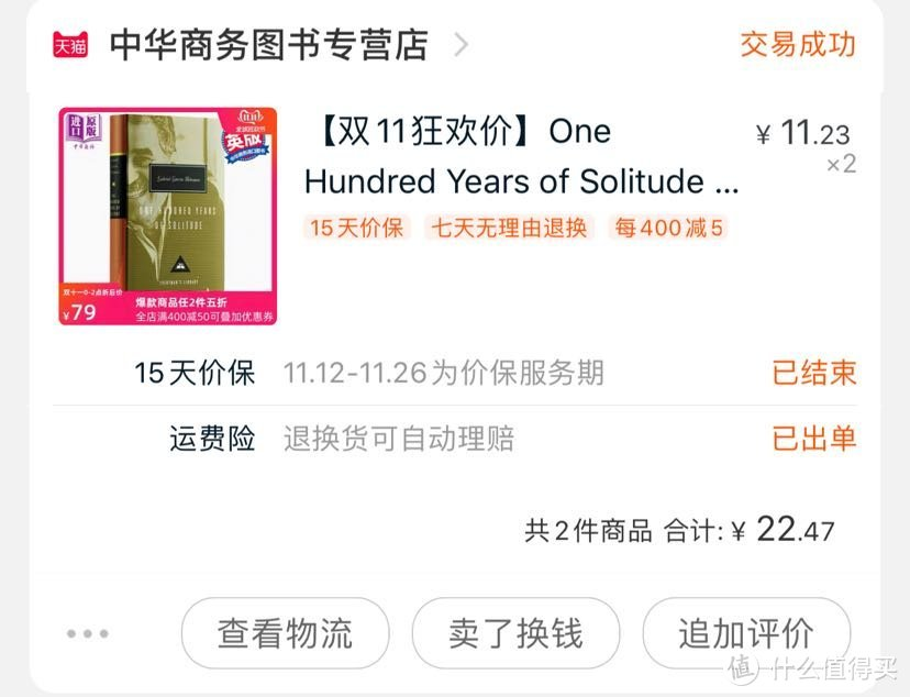 双十一前半小时五折,叠加券和津贴,《百年孤独》英文版价格极好!!!!