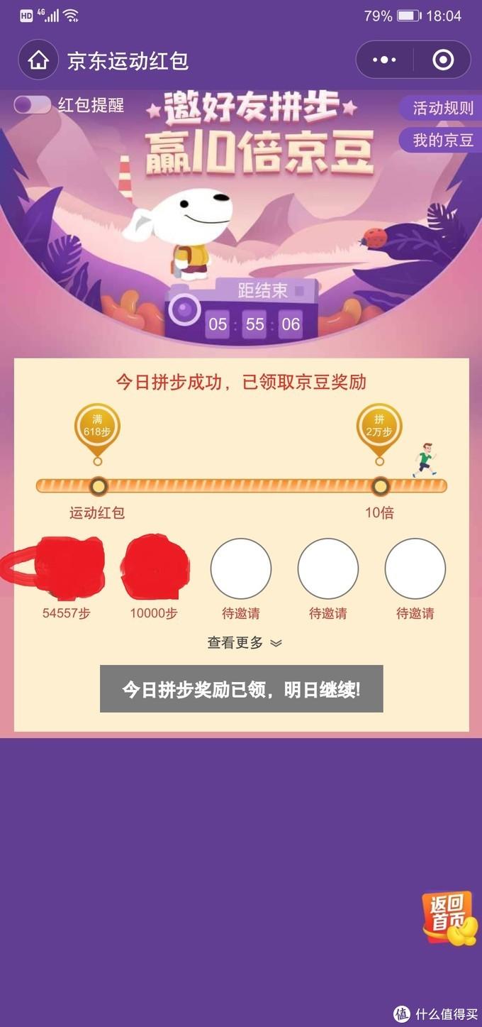 目前最全的京豆签到篇2020年版(月均撸10000豆)
