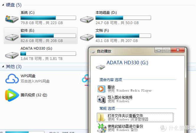 开箱6:威刚(ADATA) 移动硬盘-硬盘有价数据无价
