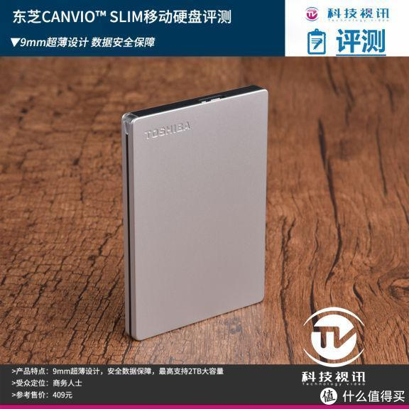 全金属超薄设计 东芝CANVIO™ SLIM移动硬盘评测