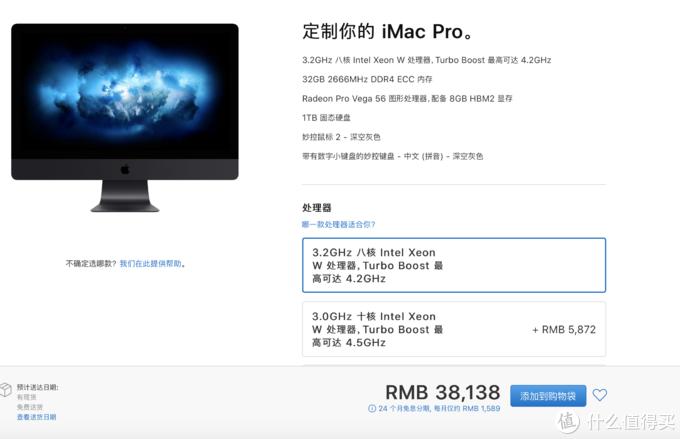 imac是买屏幕送主机不假,但是3.8万只是8核16线程的w2140b,如果要升级到10核20线程的w2150b,需要加人民币5872。