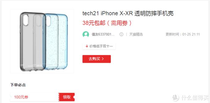 半年换一次手机不现实,半年换手机壳没毛病——tech21手机壳 XR版晒单