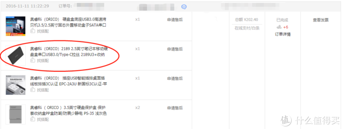 白菜价硬盘盒大乱斗-LENOVO-ORICO-胜为-UNITEK-H1
