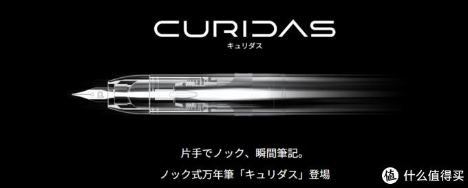 单手操作,瞬间书写,按动式万年笔CURIDAS上市