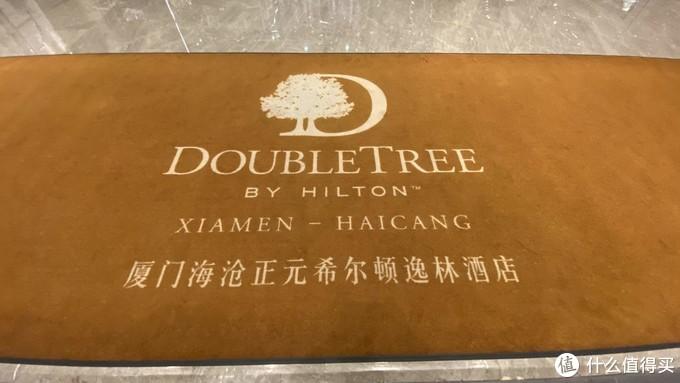 厦门海沧正元希尔顿逸林酒店