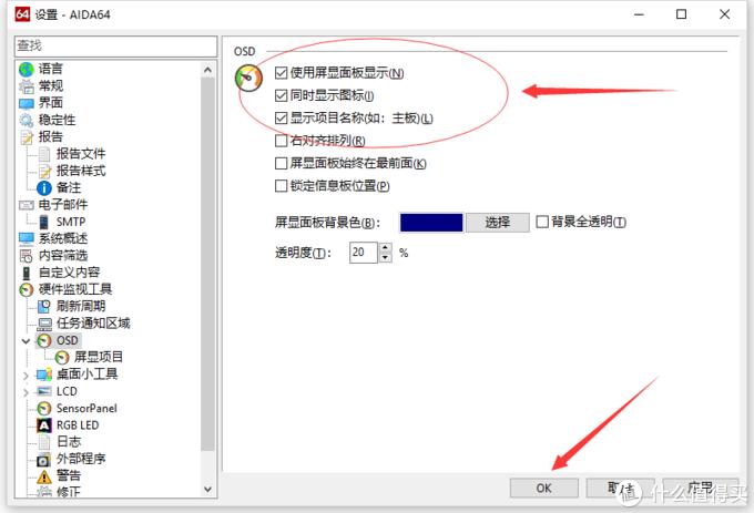 点击左侧'OSD',选定右侧红圈内画'√'的项目,点应用,别退出,还有~