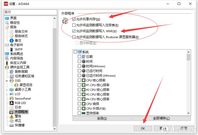 点击设置窗口左侧'外部程序',点选右侧红圈内'√'的项目,点OK回到AIDA64,记得不要退出程序!