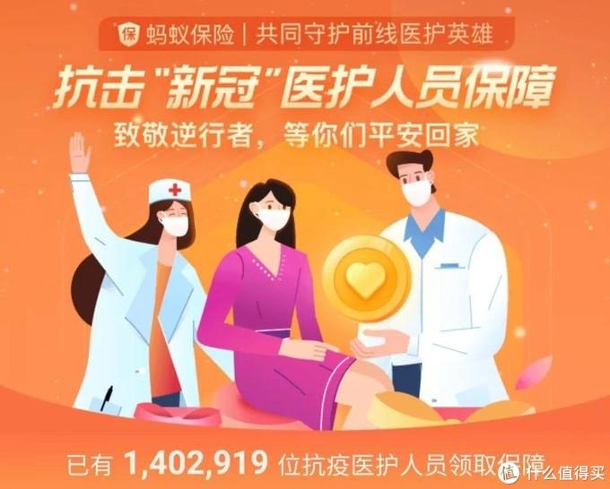 疫情面前:支付宝的这个产品,让奋战在一线的医护人员心安,让亿万民众心中感动。