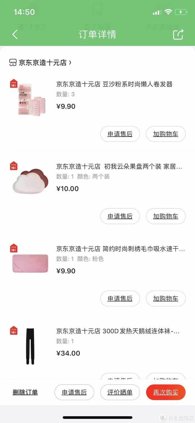 从13块钱买7件小神单,聊聊怎么更快更好的薅京东的羊毛