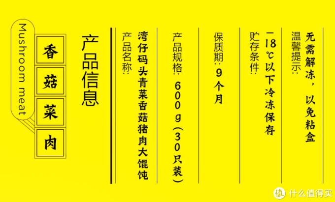 菜肉菌菇相宜,美味营养硬核餐点—湾仔码头上海风味青菜香菇猪肉大馄饨(600克,30只)
