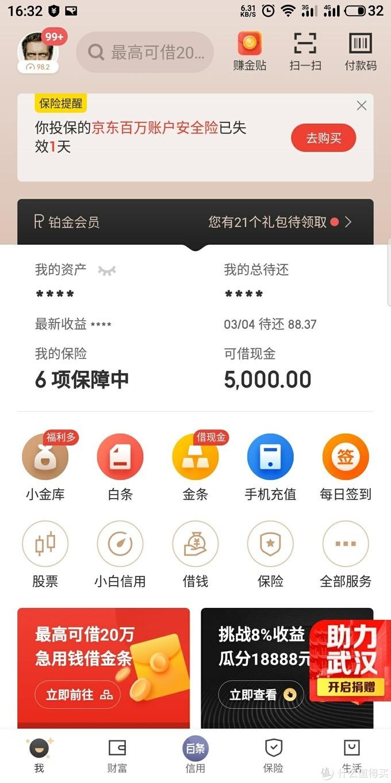 2020京东金融联名信用卡----盛京银行信用卡攻略(羊毛愉快的薅起来啊)